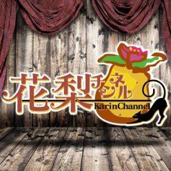 花梨チャンネル